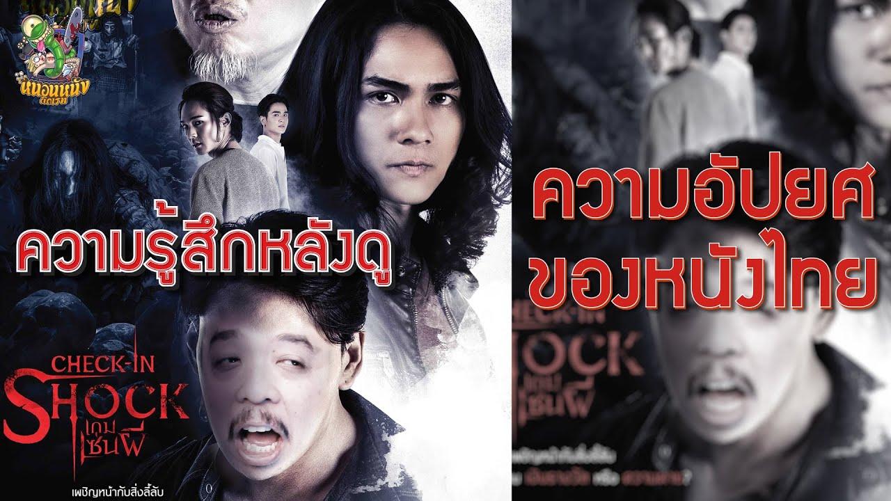 ความอัปยศของหนังไทย ความรู้สึกหลังดู Check in Shock เกม เซ่น ผี [ หนอนหนังติดเรท ]