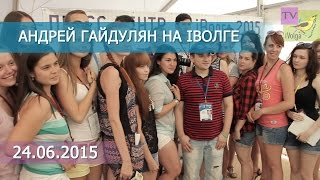 iВолга-ТВ || Андрей Гайдулян на iВолге