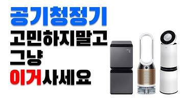 LG 퓨리케어 vs 삼성 무풍큐브 vs 다이슨 퓨어쿨 / 공기청정기 완전 분석 기술 리뷰  [특허상표 이야기]