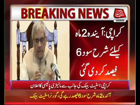 Karachi: State Bank Announces Monetary Policy