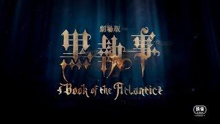 劇場版「黒執事 Book of the Atlantic」第二弾PV | 2017年1月21日(土)全国ロードショー thumbnail