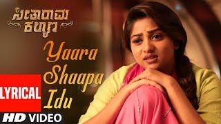 yaara-shaapa-idu-song-with-seetharama-kalyana-nikhil-kumar-rachita-ram