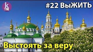 Необъявленная война против украинской церкви  - #22 ВыЖИТЬ