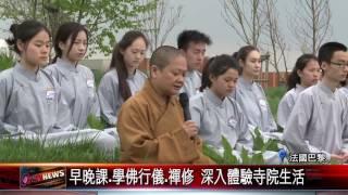 20170410 法華禪寺法華書院開課 青年學子喜學佛