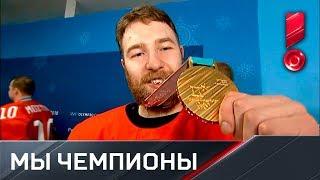 Никита Нестеров и Иван Телегин: «Неважно, что было  Главное   выиграли»