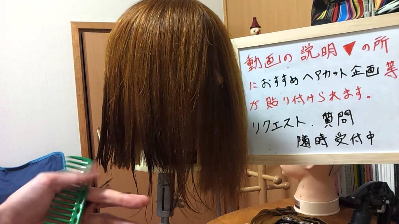 新 ヘアカットの仕方 3 ヘアカタログ 人気の髪型 ミディアムボブの