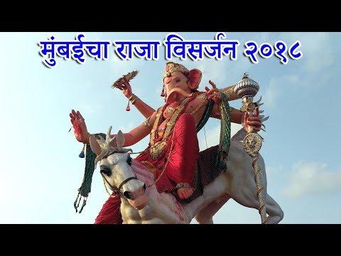 Mumbai Cha Raja Visarjan 2018 | Ganesh Galli | Ganesh Chaturthi | Mumbai Attractions