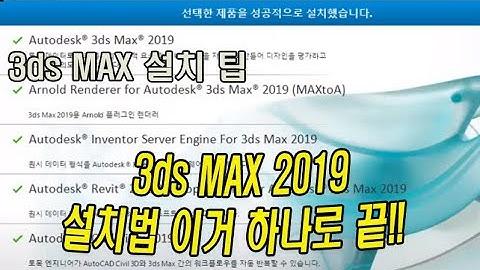 3ds max 2019 설치법