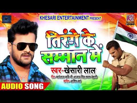 New Desh Bhakti Song Khesari Lal Yadav Ka