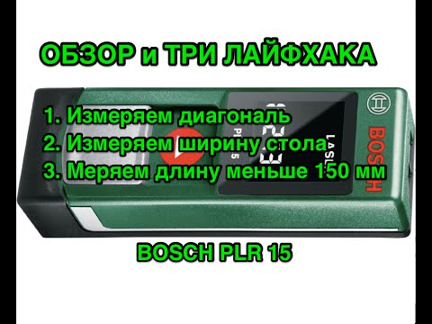 Nov 18, 2013. Http://www. Bosch-pt. Com/gb/en/power-tools/power-tools. Html switch on, measure, done!. Precise measurement of lengths and distances with.