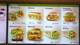 KFC в Минске ( Ассортимент и цены)(KFC в Минске. KFC меню. KFC цены. Моя..., 2015-10-08T09:11:22.000Z)