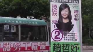 無聲的選舉 (Hong Kong District Council Election)