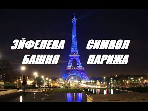 Символ и гордость Парижа .Франция.Эйфелева башня