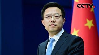 中国外交部:中国新冠疫苗具有较好的安全性和有效性 |《中国新闻》CCTV中文国际 - YouTube