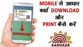 1 मिनट में मोबाइल से आधार कार्ड कैसे डाउनलोड करें? How To Download Aadhaar Card In Mobile