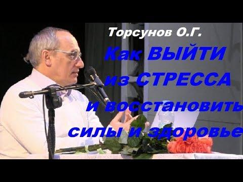 Торсунов О.Г. Как ВЫЙТИ из СТРЕССА и ВОССТАНОВИТЬ СИЛЫ и ЗДОРОВЬЕ