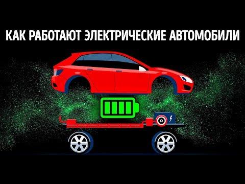 Как работают электромобили, и чем они отличаются от бензиновых автомобилей