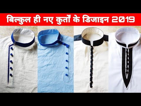 Trendy Kurta Pajama For Men|| Kurta Pajama Designs||latest Kurta Design || Kurta Design 2019-2018