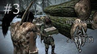 Ривервуд и брат-босмер Фендал - Skyrim Redone & Frostfall - #3