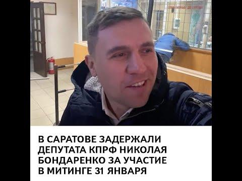 В Саратове задержали депутата КПРФ Николая Бондаренко за участие в митинге 31 января