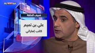 علي بن تميم: مفهوم الأقلية ليس إيجابي والطريق الحقيقي هو التعددية والتنوع في حديث العرب