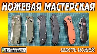 НОЖЕВАЯ МАСТЕРСКАЯ - 6 ножей