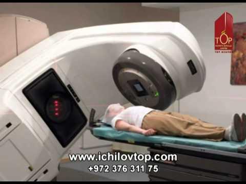 Лучевая терапия (радиотерапия) в Израиле, клиника Топ Ихилов.