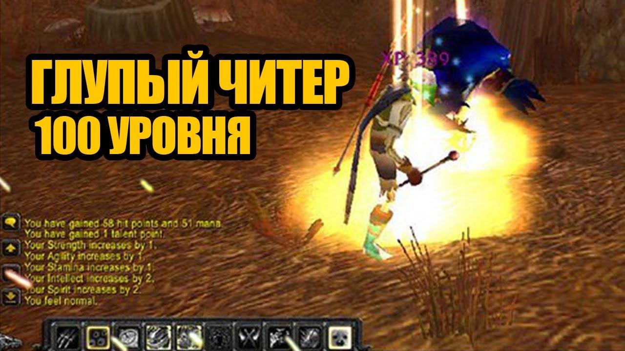 Жестокая и «сладкая» месть игроков в World of Warcraft