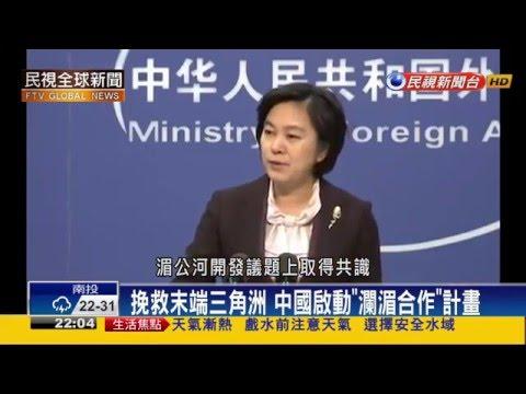 【民視全球新聞】越南最慘旱災 牽動中越情仇?