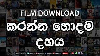 Top 10 Useful Film Websites | Sinhala | Part 2