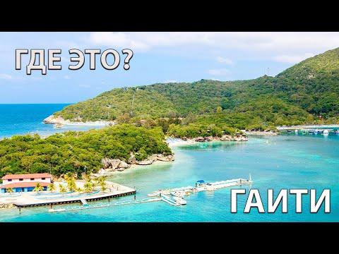 Где находится Гаити на карте мира? С кем граничит?