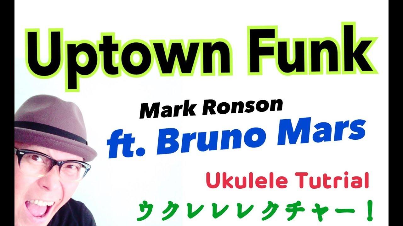 Uptown Funk【Ukulele】Mark Ronson ft. Bruno Mars《ウクレレ!コード&レッスン付》w/subtitles