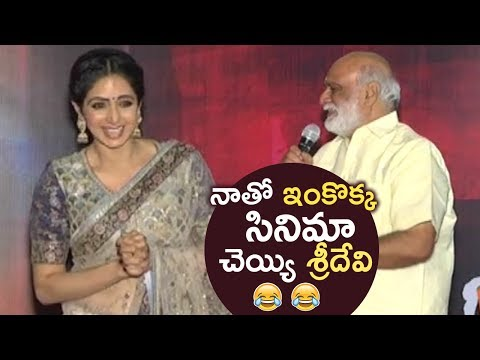 Thumbnail: K Raghavendra Rao Making Fun With Sridevi | KRR Request To Sridevi | TFPC