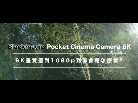 blackmagic-pocket-cinema-camera-6k(bmpcc)畫質壓到1080p會是怎樣?