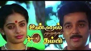 உன்னால் முடியும் தம்பி-Unnal Mudiyum Thambi-Kamal Haasan,Seetha,Mega Hit Tamil Full H D Movie
