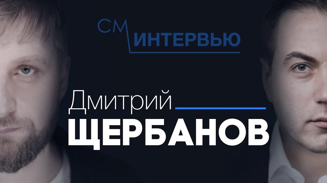 Интервью СМ - Дмитрий Щербанов