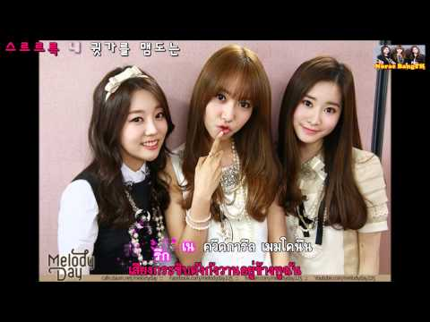 [Karaoke Thaisub] You're My Everything - Melody Day (Fated To Love You OST )