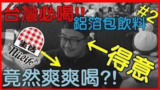 【台灣旅遊】台灣必喝!!鋁箔包飲料#2什麼!?生活飲料免費爽爽喝!?|台湾飲料|Taiwan beverages