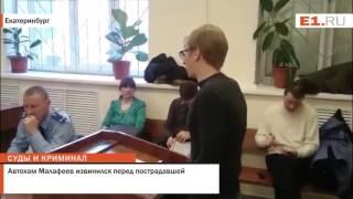 Автохам Малафеев извинился перед пострадавшей