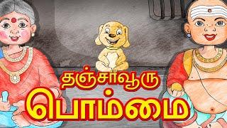 தஞ்சாவூரு பொம்மை Tamil Rhymes for Children