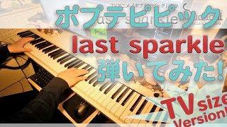 【ポプテピピックOP】「last sparkle」を本格的にピアノアレンジして弾いてみました!【last sparkle from POP TEAM EPIC】