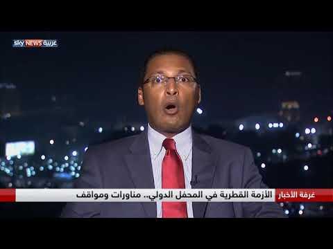 الأزمة القطرية في المحفل الدولي.. مناورات ومواقف