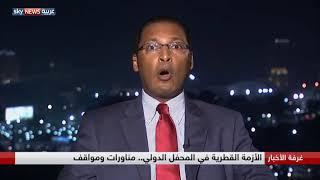 الأزمة القطرية في المحفل الدولي   مناورات ومواقف