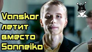 Vanskor летит вместо Sonneiko (переозвучка хф Мальчишник 2 THE HANGOVER PART II)