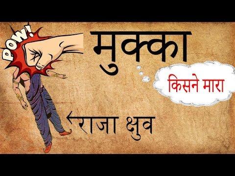 क्यूँ मारा था बायें हाथ से मुक्का ? Why Did Rishi Dadhichi Punch His Friend Kshuva? Do You Know???