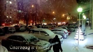 Снегопад в Тюмени. Бесстыжая ночь. Снег и тепло...