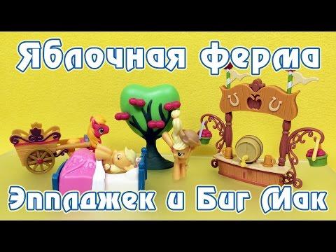 Ферма Сладкое Яблоко - Обзор фигурок My Little Pony - часть 5
