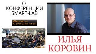 Илья Коровин о конференции Smart-lab