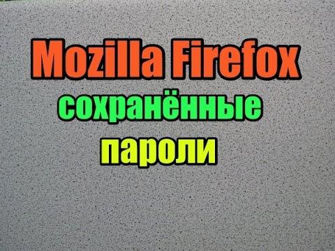 mozilla firefox как посмотреть забытый пароль от сайта