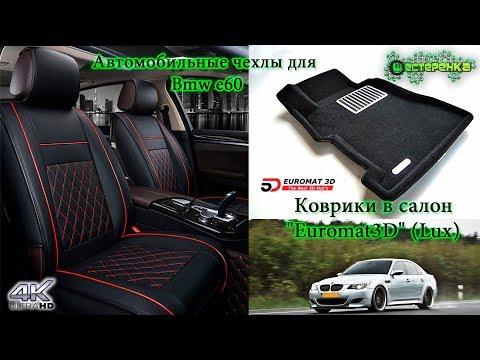 """Автомобильные чехлы и коврики в салон  """"Euromat3D"""" (Lux) для Bmw E60"""